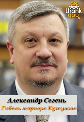Гибель маркера Кутузова