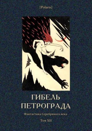 Гибель Петрограда [Фантастика Серебряного века. Том XII]