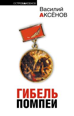 Гибель Помпеи (сборник)
