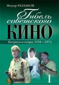 Гибель советского кино. Интриги и споры. 1918-1972