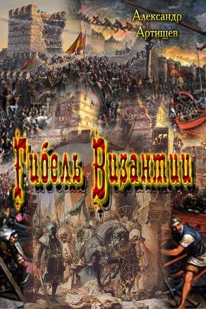 Гибель Византии (СИ)