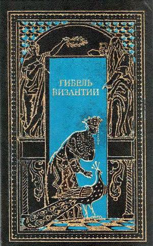 Гибель Византии