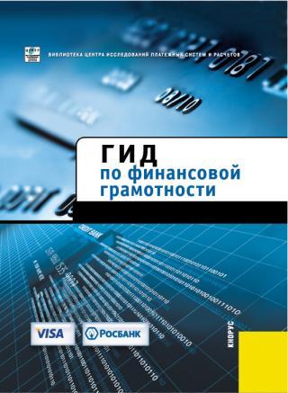 Гид по финансовой грамотности