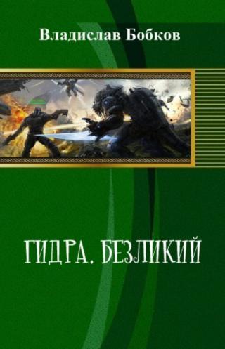 Гидра [1 и 2 книги]