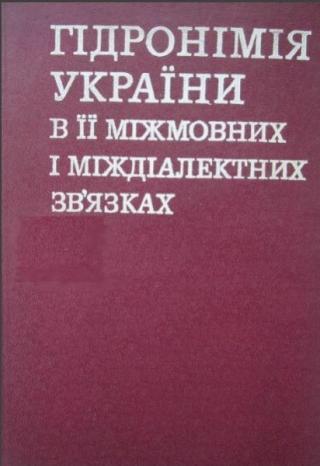 Гідронімія України в її міжмовних і міждіалектних зв'язках