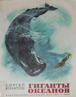 Гиганты океанов