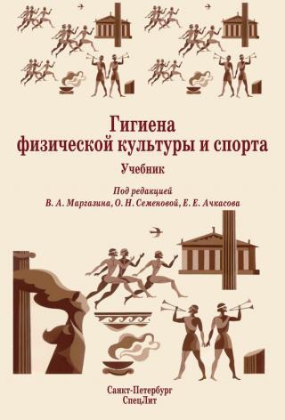 Гигиена физической культуры и спорта. Учебник