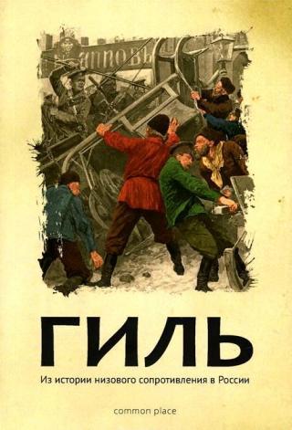 Гиль [Из истории низового сопротивления в России]