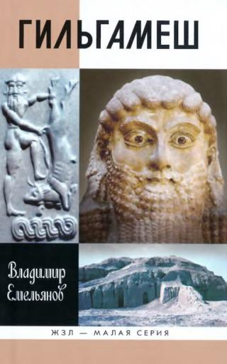 Гильгамеш. Биография легенды