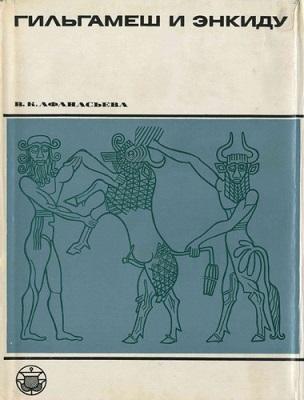 Гильгамеш и Энкиду [Эпические образы в искусстве]