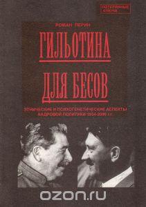 Гильотина для бесов: этнические и психогенетические аспекты кадровой политики 1934-2000 гг
