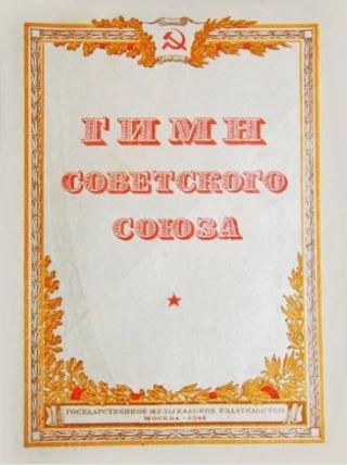 Гимн СССР. Текст 1943 года