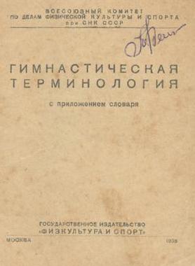 Гимнастическая терминология с приложением словаря 1938 г
