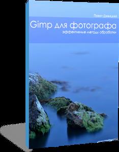 Gimp для фотографа