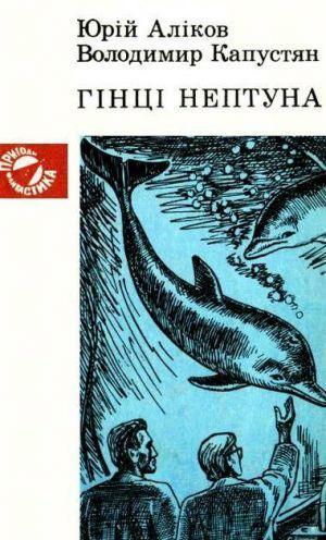 Гінці Нептуна