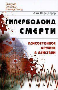 Гиперболоид смерти. Психотронное оружие в действии