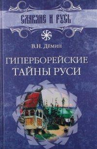 Гиперборейские тайны Руси