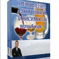 Гипнотерапия. Преодоление алкогольной зависимости