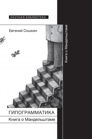 Гипограмматика. Книга о Мандельштаме