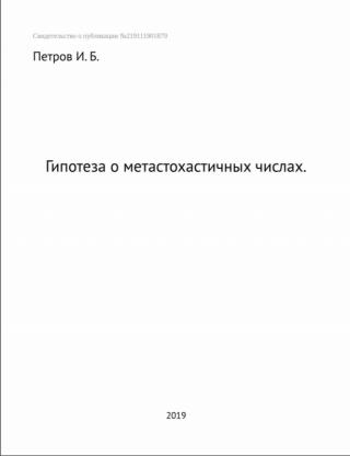 Гипотеза о метастохастичных числах