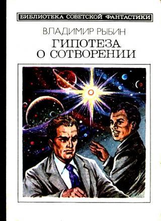 Гипотеза о сотворении [Сборник]