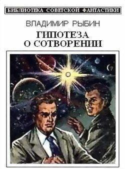 Гипотеза о сотворении (сборник)