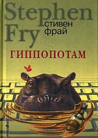 Гиппопотам [The Hippopotamus-ru]