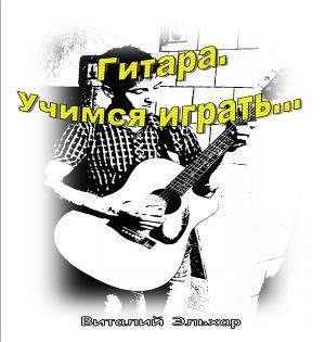 Гитара. Учимся играть... (СИ)