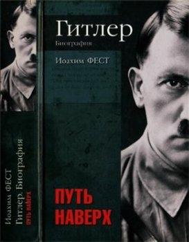 Гитлер. Биография. Путь наверх