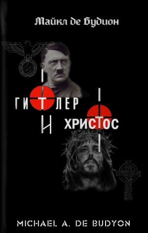 Гитлер и Христос