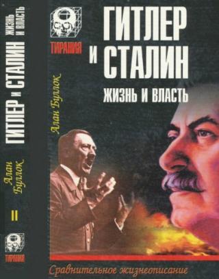 Гитлер и Сталин. Жизнь и власть. Сравнительное жизнеописание. Том 2