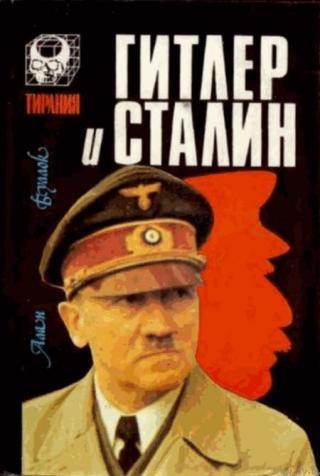Гитлер и Сталин. Жизнь и власть. Сравнительное жизнеописание. Том 1