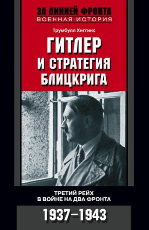 Гитлер и стратегия блицкрига. Третий рейх в войне на два фронта. 1937-1943