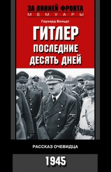 Гитлер. Последние десять дней
