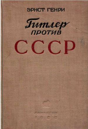 Гитлер против СССР