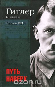 Гитлер. Путь наверх