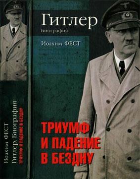 Гитлер. Триумф и падение в бездну