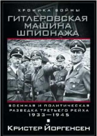 Гитлеровская машина шпионажа. Военная и политическая разведка Третьего рейха. 1933–1945