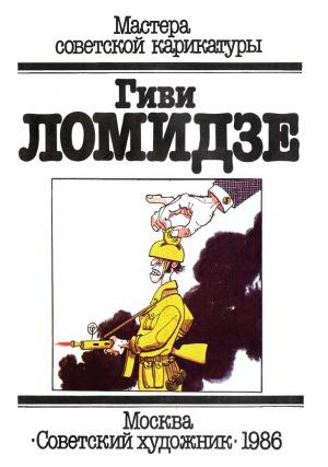 Гиви Ломидзе