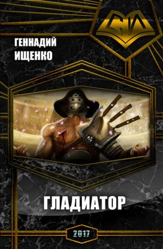Гладиатор (СИ)