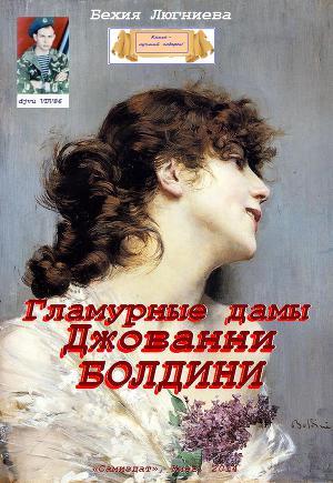 Гламурные дамы Джованни Болдини (СИ)
