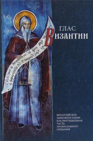 Глас Византии: Византийское церковное пение как неотъемлемая часть православного предания