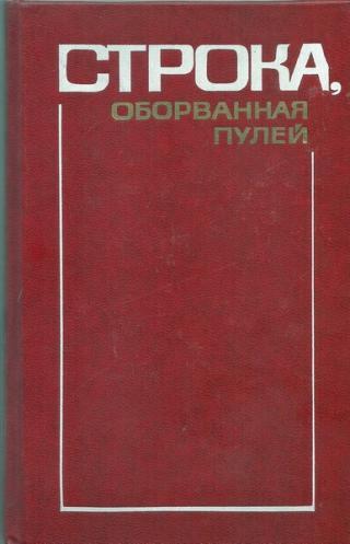 Глава «Борис Лапин и Захар Хацревин» из книги «Строка, оборванная пулей»