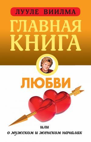 Главная книга о любви