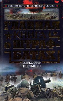 Главная книга о штрафбатах