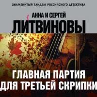 Главная партия для третьей скрипки