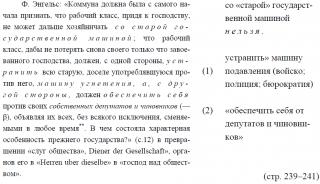 Главное в ленинизме (В.И. Ленин о классовом подходе к анализу общественных явлений)