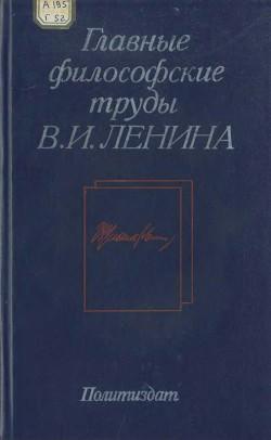 Главные философские труды В. И. Ленина
