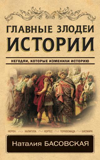 Главные злодеи истории [Негодяи, которые изменили историю] [litres]