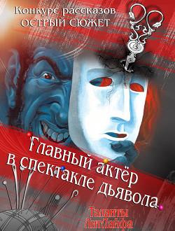 Главный актёр в спектакле дьявола (СИ)